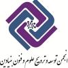 کانال تلگرام انجمن توسعه و ترویج علوم و فنون بنیادین