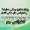 کانال کنفرانس جو