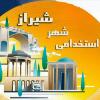 کانال استخدامی استان فارس