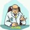 کانال پزشک یار