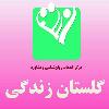 کانال مركز مشاوره و خدمات روان شناختي گلستان زندگي