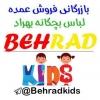 کانال پخش پوشاک بچگانه بهراد