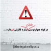 کانال دیوار نوشته های حقوقی