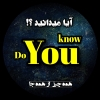 کانال DO YOU KNOW | مجله