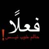 کانال فاز فراموشی