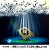 کانال طب سنتی اسلامی شفاء (قرآن درمانی)
