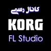 کانال ارگ ۲۰۱۸/KORG
