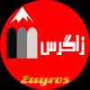 کانال زاگرس