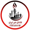 کانال قیر ایران