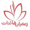 کانال خرید و فروش زعفران قائنات