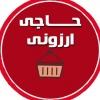 کانال حاجی ارزونی