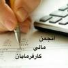 کانال انجمن مالی کارفرمایان