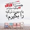 کانال اخذ اقامت قانونی ترکیه
