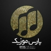 کانال تلگرام پارس موزیک