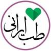 کانال طب ایرانی