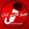 کانال اخبار روز ایران