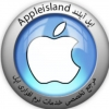 کانال اپل آیلند (مرجع تخصصى  اپل )