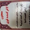 کانال طب سنتی منصور و گلابگیری در کاشان