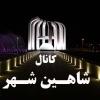 کانال شاهین شهر