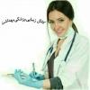 کانال تلگرام زیبایی،پزشکی،بهداشت