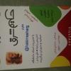 کانال آموزشگاه علمی آزاد حکیم شرق