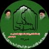 کانال مکتب الشهدا