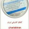 کانال آگهي كار تهران و كرج …..