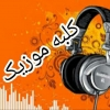 کانال کلبه موزیک