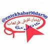 کانال آشتیان تفرش فراهان چه خبر؟