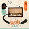 کانال رادیو هایلایت