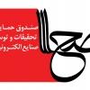 کانال صندوق حمایت از تحقیقات و توسعه صنایع الکترونیک(صحا)