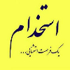 کانال کاریابی وبازاریابی ایرانیان