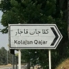 کانال کلاجان قاجار