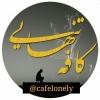 کانال کافــه تنــهایـی