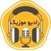 کانال تلگرام رادیو موزیک