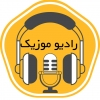 کانال رادیو موزیک