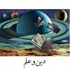 کانال تلگرام دین و علم