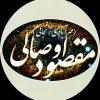 کانال رسمی مقصوداوصالی)مهرآبادی زنجانی)