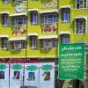کانال تلگرام سلامتکده طب ایرانی اروند