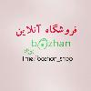 کانال فروشگاه آنلاین بوژان