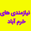 تلگرام تبلیغات ونیازمندی های شهر خرم آباد