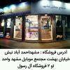 کانال تلگرام فروش انلاین شیاومی