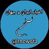کانال شبکه خبر