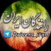 کانال رانندگان ایران