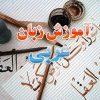 کانال خودآموز عربی