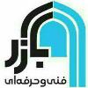 کانال ماهنامه بازار فنی و حرفه ای