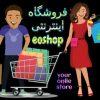 کانال فروشگاه تخفیف eoshop