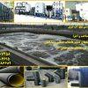کانال گروه مهندسی پیچ آب