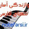 کانال نت فارسی ارگ