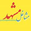 کانال مشاغل مشهد